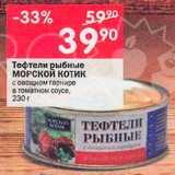 Магазин:Перекрёсток,Скидка:Тефтели рыбные Морской котик