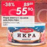 Скидка: Икра минтая/судака Golden fish