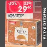 Магазин:Перекрёсток,Скидка:Булгур ЯРМАРКА