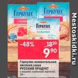 Магазин:Перекрёсток,Скидка:Геркулес Русский продукт