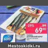 Магазин:Перекрёсток,Скидка:Салака Балтийский берег