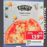 Магазин:Перекрёсток,Скидка:Пицца Маркет перекресток 4 сыра