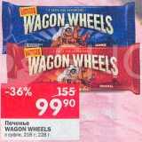 Скидка: Печенье Wagon Wheels