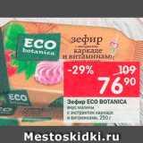 Скидка: Зефир Eco Botanica