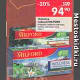 Скидка: Напиток чайный Milford