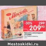 Скидка: Конфеты Москва