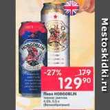 Магазин:Перекрёсток,Скидка:Пиво Staropramen