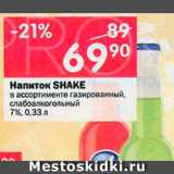 Магазин:Перекрёсток,Скидка:Напиток Shake