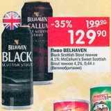 Скидка: Пиво Belhaven