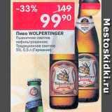 Скидка: Пиво Wolpertinger