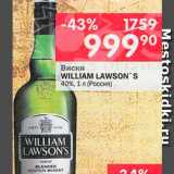 Скидка: Виски William Lawson