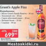 Магазин:Перекрёсток,Скидка:Виски Grants