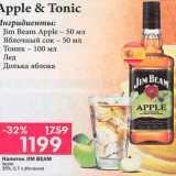 Перекрёсток Акции - Напиток Jim Beam