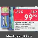 Магазин:Перекрёсток,Скидка:Зубная щетка Oral-B