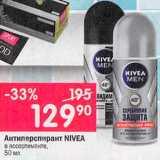 Скидка: Антиперспирант Nivea