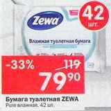 Перекрёсток Акции - Бумага туалетная Zewa