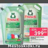 Скидка: средства для стирки Frosch