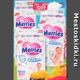 Скидка: Подгузники Merries