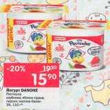 Скидка: Йогурт Danone  Растишка