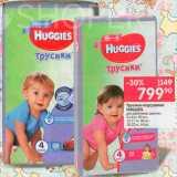 Скидка: Трусики-подгузники Huggies