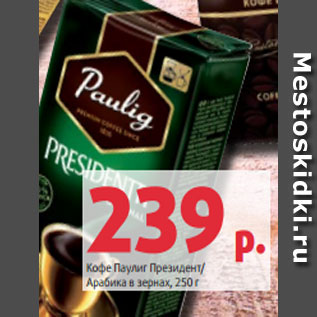 Купить кофе в зернах 1 кг москва арабика