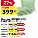 Скидка: Подушка Мягкий сон Бамбук 50х70 см