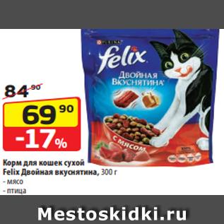 Акция - Корм для кошек сухой Felix Двойная вкуснятина, 300 г - мясо - птица
