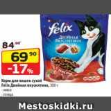 Скидка: Корм для кошек сухой Felix Двойная вкуснятина, 300 г - мясо - птица