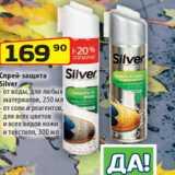 Скидка: Спрей-защита Silver - от воды, для любых материалов, 250 мл - от соли и реагентов, для всех цветов и всех видов кожи и текстиля, 300 мл