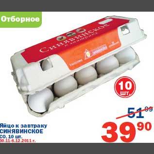 Акция яйцо к завтраку синявинское
