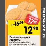печенье-сэндвич Яшкино