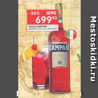Акция - Ликер Campari