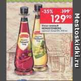 Скидка: Уксус винный Hengtenberg