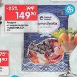 Магазин:Перекрёсток,Скидка:Ассорти из морепродуктов Новый океан