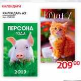 Selgros Акции - КАЛЕНДАРЬ А3