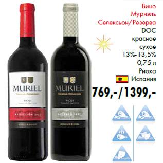 Muriel 2007 Вино Купить Москва