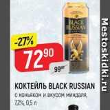 Магазин:Верный,Скидка:Коктейль Black Russian
