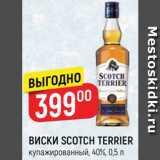 Магазин:Верный,Скидка:Виски Scotch Terrier