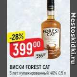 Магазин:Верный,Скидка:Виски Forest Cat