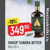 Верный Акции - Ликер Tundra Bitter