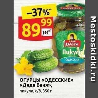 Акция - ОГУРЦЫ «ОДЕССКИЕ» «Дядя Ваня»