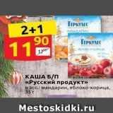 Магазин:Дикси,Скидка:КАША БП «Русский продукт»