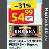 Магазин:Дикси,Скидка:КИЛЬКА «30лотой РЕЗЕРВ»