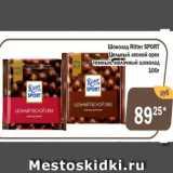 Шоколад Ritter Sport  Цельный лесной орех темный, молочный шоколад, Вес: 100 г