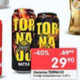 Перекрёсток Акции - Напитки TORNADO