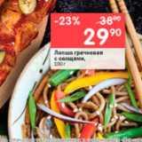 Скидка: Лапша гречневая  с овощами. 100г