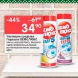 Магазин:Перекрёсток,Скидка:Чистящее средство ПЕмолюкс