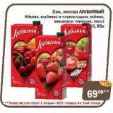 Сок, нектар ЛЮБИМЫЙ, Яблоко, клубника и черноплодная рябина, вишневая черешня, томат, Объем: 0.95 л