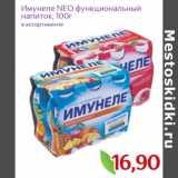 Магазин:Монетка,Скидка:Имунеле NEO функциональный напиток