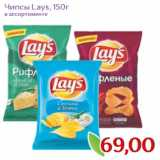 Чипсы Lays, Вес: 150 г